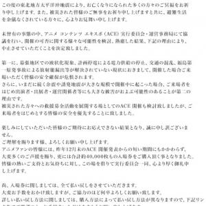 【速報】アニメコンテンツエキスポ(ACE)中止決定