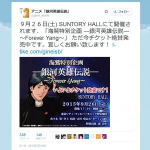 自由惑星同盟国歌を合唱しよう 『海鷲特別企画 ―銀河英雄伝説― ~Forever Yang~』 チケット一般販売開始!