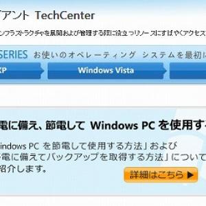 マイクロソフトが教えてくれた「停電時のPC対策」