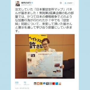 日本共産党の池内さおり衆議院議員 「注文していた『日本軍慰安所マップ』パネルが届きました!」と写真つきでツイートし話題に