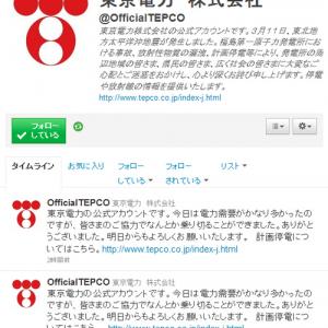 東京電力がツイッターで計画停電情報を提供 もっと伝えなくてはいけないことがあるのでは?