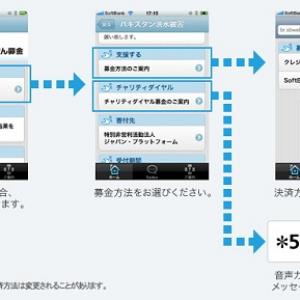 【ギズモード・ジャパン】iPhoneから寄付できるソフトバンク公式アプリがリリースされました #jishin