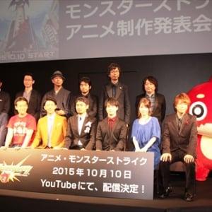 【動画あり】10月10日から『YouTube』で配信開始!『モンスターストライク アニメ制作発表会』
