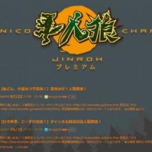 【生放送予告】7月22日(水)18時からは、『夏休みだ!人狼放送!』ぬどんさん、小室みつ子さん、せらみかるさんほか多数出演!