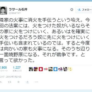 安全保障関連法案 ラサール石井さんのツイートと『るろうに剣心』にたとえて解説したツイートが話題に