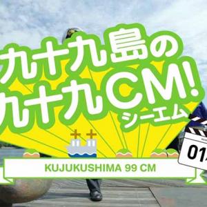 """九十九島が""""クジュウク""""の決断!? 「楽しませたくて、たまらない」施設スタッフが99本のCMに挑戦!"""