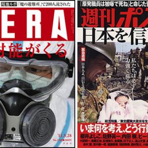 『AERA』の「放射能がくる」vs『週刊ポスト』の「日本を信じよう」が話題に