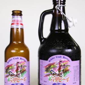 【ご当地ビール】クラフトビール初心者にもオススメ! 六甲山の天然水から生まれた『六甲ビール』をお取り寄せ