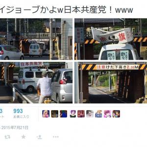 日本共産党「アベ政治許さない」の街宣車がガード下にぶつかって事故 『Twitter』で話題に