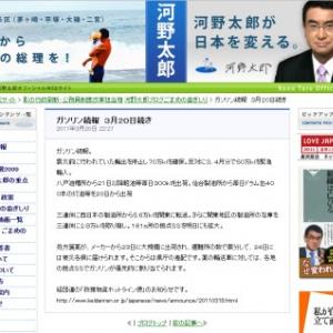 ガソリン続報 2011年3月20日