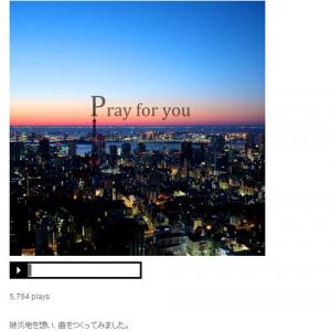 坂口博信さんが被災地を励ます『Pray for you』を作曲 坂口氏自身がコーラスを担当