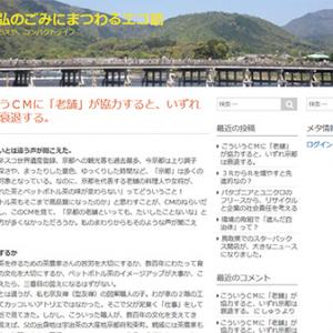 「京都」のイメージを利用したCMと、出演老舗への違和感の声(堀 孝弘のごみにまつわるエコ話)