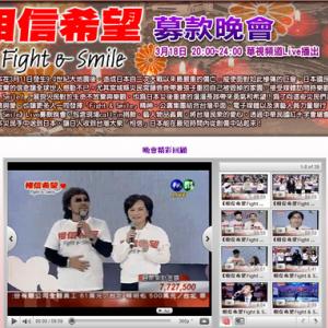 台湾がチャリティー番組で40億円の義援金が集まる 「ありがとう台湾!」と感謝の声