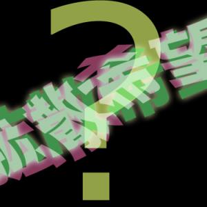 【拡散希望】を疑え! 東日本大震災でのデマツイートやチェーンメールを考える