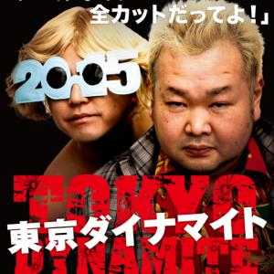 東京ダイナマイト 「2DAYS BIG ROMANCE」 一般発売に先駆け即売イベント開催!