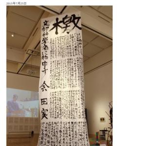 クレームの数は「友の会会員が一名」! 東京都現代美術館作品撤去要請問題で会田誠氏が見解発表