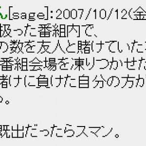「神田うのが阪神大震災のとき死亡した人の人数を賭けてた」というデマがネットに出回り本人激怒!