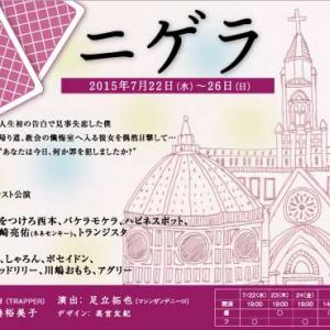若手芸人によるニューウェーブ発信地・神保町花月! 『ニゲラ』『アンロードマップ』