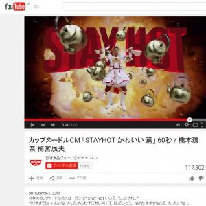 「STAY HOT いいぞ、もっとやれ」かわいい橋本環奈とかわいい梅宮辰夫のカップヌードルCM動画公開