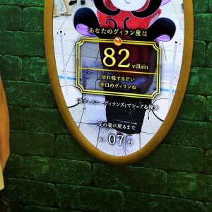"""【8月2日まで】ディズニーヴィランズの仲間入りなるか? 新宿地下街で自分の""""悪役度""""を測ってみた"""