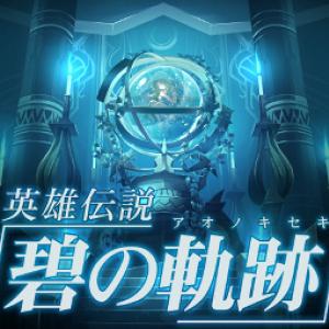 日本ファルコム『英雄伝説』シリーズ最新作『碧の軌跡』発売決定! 予約限定でねんどろいども