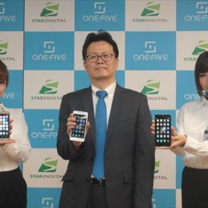 """ONE-FIVE""ブランドのSIMフリースマートフォン3機種が日本初登場 10/1より発売開始"