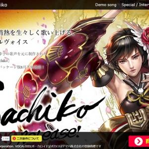 早くもオリジナル曲も! 小林幸子をもとにしたボーカロイド『Sachiko』のボイスが「カッコイイ」と評判
