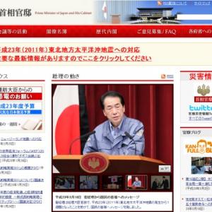 【速報】本日19時30分より菅首相会見「国民へのメッセージ」