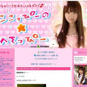 14歳アイドルが原発のリスクを語るブログが話題に 孫正義氏も「同意!」とツイート