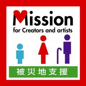 クリエイターさんのご協力を! 避難所にいる『女性と子供やお年寄り』を守るプロジェクト