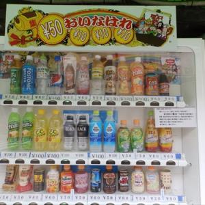20円でジュースが買える自動販売機がある