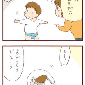 週末連載漫画「うらららら!」~まえか?うしろか?