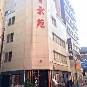 "新宿歌舞伎町で50余年 老舗焼肉店""京苑""が閉店"
