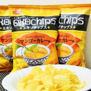 """甘いの辛いのどっちなの? 大人気『エキゾチップス』シリーズから新味""""マンゴーカレー""""が登場! 早速食べてみた"""