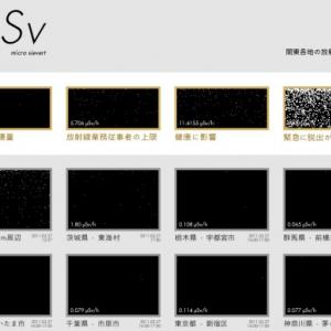 関東の放射線量をビジュアル化したサイト「マイクロシーベルト」