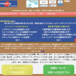 「うち使って!」被災者へ全国から住居提供が続々!『roomdonner.jp』などマッチングサイトまとめ