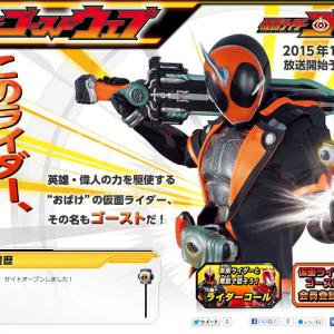 ライダー次回作『仮面ライダーゴースト』おもちゃ公式サイトオープン! 変身キーアイテムが早くも8月下旬に発売