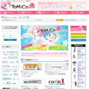 同人活動を支援し、さらに楽しむコミュニティサイト『ToMiCo(トミコ)β』スタート!