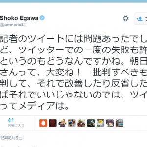 朝日新聞特別編集委員不適切ツイート問題が飛び火 江川紹子氏「一度の失敗も許さないのはどうか」に反論殺到