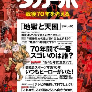 創立70周年のマガジンハウスが、戦後70年を考えました。~マガジンハウス担当者の今推し本『ダカーポ特別編集 戦後70年を考える。』