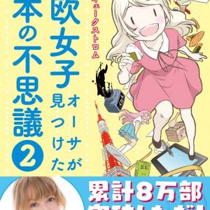 オタクになったエピソードも!? 『北欧女子オーサが見つけた日本の不思議』早くも2巻が刊行 [オタ女]