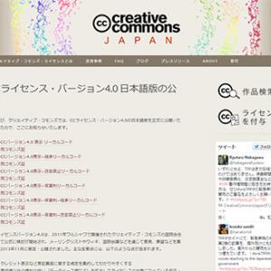 クリエイティブ・コモンズ・ライセンス 4.0 日本語版が登場―気になる変更点は