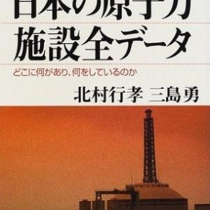 講談社ブルーバックス『日本の原子力施設全データ』のPDF一部無料公開へ