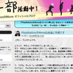 PlayStationMoveはもうオワリ? ソニー公式Moveブログが終了
