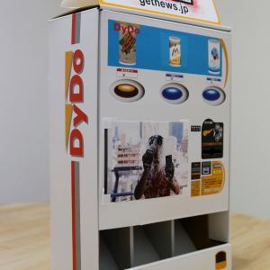 飲料業界初! ダイドードリンコの『ペーパークラフト自動販売機』の出来は?