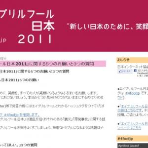 エイプリルフールを自粛したウェブサイト一覧 東京電力は今日もエイプリルフール?
