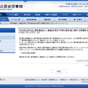 5月に再開された国立国会図書館の著作者情報公開調査はその後どうなっているのか?