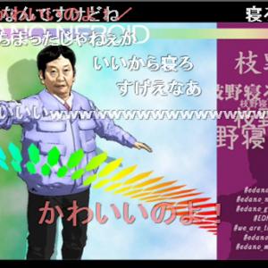 枝野官房長官がボカロ曲『メルト』を歌った! 『MikuMikuDance』データまで公開される