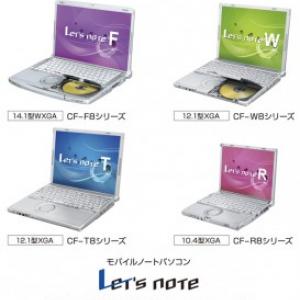 パナソニック『Let's note』からも夏モデル発売を発表