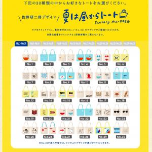 東京五輪エンブレムで盗作騒動の佐野研二郎さん トートバッグのデザインでも疑惑発覚?